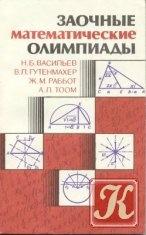 Книга Заочные математические олимпиады