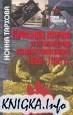 Книга Красная армия и сталинская коллективизация 1928-1933 гг.