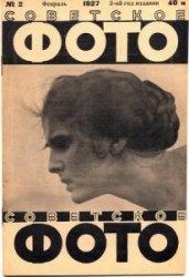 Журнал Советское фото №1-3,5-6 1927