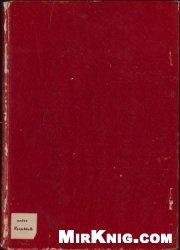Книга Ars moriendi