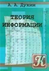 Книга Теория информации