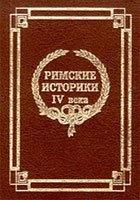 Книга Извлечения о жизни и нравах римских императоров