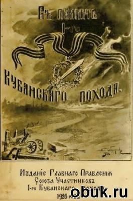Книга В память 1-го Кубанского Похода. Сборник