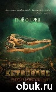 Книга Грэй Ф.Грин .  Кетополис. Киты и броненосцы