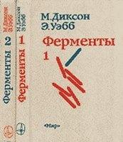 Книга Ферменты (в 3-х томах)