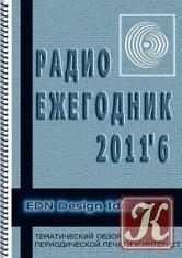 Журнал Радиоежегодник №6 2011
