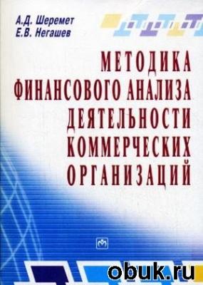 Книга Методика финансового анализа деятельности коммерческих организаций