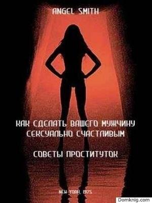 Книга Энджел Смит - Как сделать вашего мужчину сексуально счастливым - советы проституток