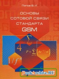Книга Основы сотовой связи стандарта GSM.