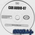 Книга Car Audio-7. Service manuals
