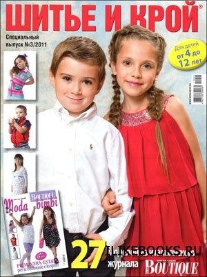 Журнал Шитье и крой. Спецвыпуск № 3 (август 2011)