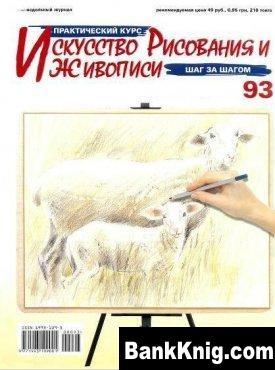 Книга Искусство рисования и живописи №93 (2007)