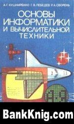 Книга Основы информатики и вычислительной техники