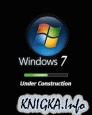 Аудиокнига Обучающее видео по установке и настройке Windows Seven