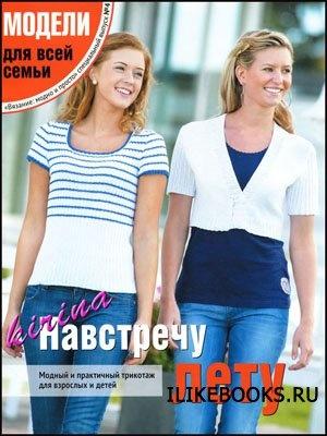 Журнал Вязание модно и просто. Спецвыпуск № 4 2011