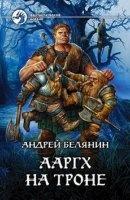 Книга Белянин Андрей - Ааргх на троне (Аудиокнига)