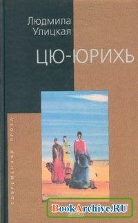 Книга Цю-юрихь (аудиокнига).