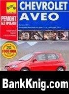 Книга Chevrolet Aveo с 2004 г. Руководство по эксплуатации, техническому обслуживанию и ремонту