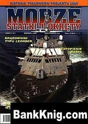 Журнал Morze Statki i Okrety 2008 No 09
