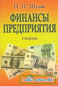 Финансы предприятия.