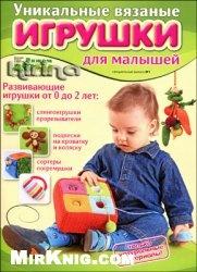 """Журнал Вязание модно и просто. Для самых маленьких. Спецвыпуск № 1 2011 """"Уникальные вязаные игрушки для малышей"""""""