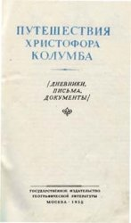 Книга Путешествие Христофора Колумба (дневники, письма, документы)