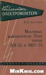 Книга Масляные выключатели 35 кВ типов ВМ-35 и МКП-35