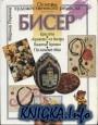 """Книга Бисер - браслеты, """"кружево"""" из бисера, вышитые брошки, пасхальные яйца"""