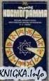Книга Космограмма. Лекции Первого Курса. Часть 2