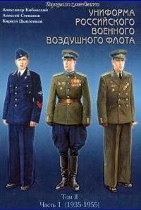 Книга Униформа российского военного воздушного флота Том 2. Часть 1(1935-1955)
