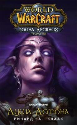 Книга Война Древних 2. Душа демона