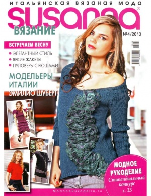 Журнал Susanna  № 4. 2013г.