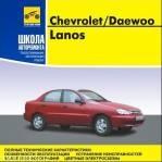 Журнал Chevrolet Daewoo Lanos