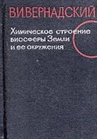 Книга В. Вернадский. Химическое строение биосферы Земли и её окружения