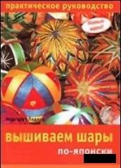 Книга Вышиваем шары по-японски. Практическое руководство