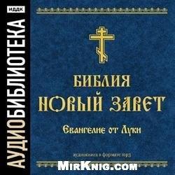 Аудиокнига Евангелие от Луки