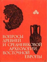Книга Вопросы древней и средневековой археологии Восточной Европы