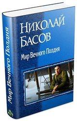 Книга Мир вечного полдня. 9 книг цикла
