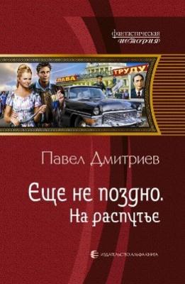 Книга Дмитриев Павел - Собрание сочинений