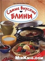 Книга Самые вкусные блины