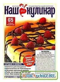 Журнал Наш кулинар № 17 (август) 2009