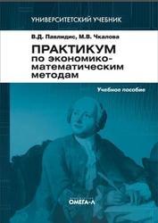 Книга Практикум по экономико-математическим методам, Павлидис В.Д., 2014