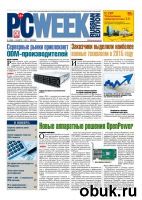Журнал PC Week №5 (март 2015) Россия