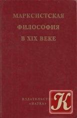 Книга Книга Марксистская философия в XIX веке. Кн.1