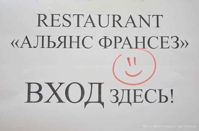Ресторанный день, Саратов, Альянс Францез, 15 ноября 2014 года