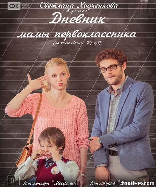 Дневник мамы первоклассника (2014/WEBRip)