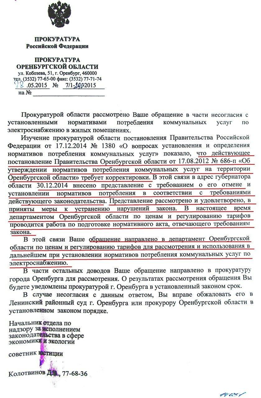 28.05.15 ответ Облпрокуратуры.JPG