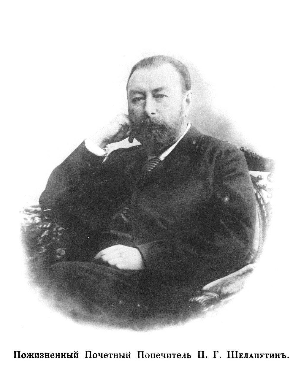 03. Пожизненный Почетный Попечитель П. Г. Шелапутин