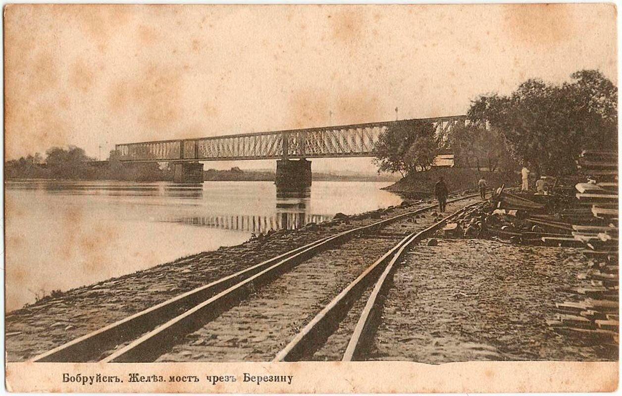 Железножорожный мост через Березину