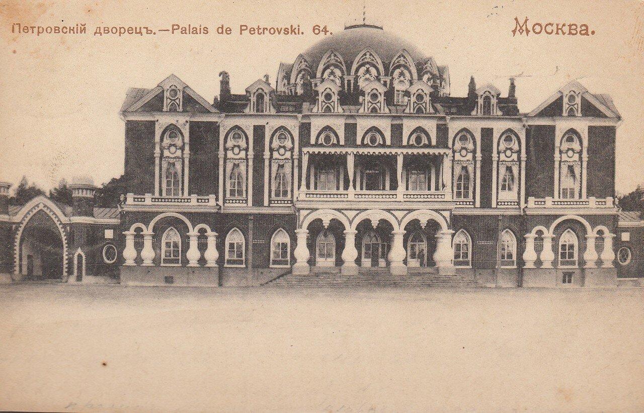 Окрестности Москвы. Петровский Дворец